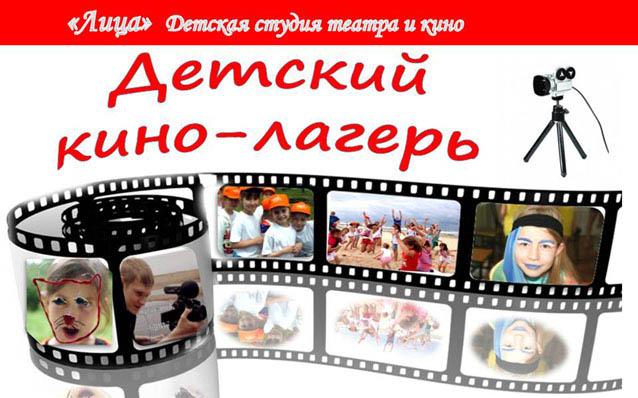 Сценарий день театра и кино в лагере