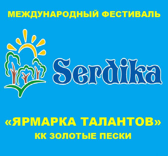 Болгария. Золотые Пески. Детско-юношеский фестиваль